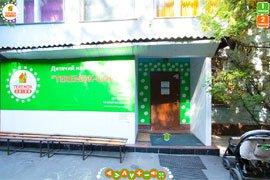 Детский обучающий центр TEREMOK-UNION по адресу пер. Керамический, 7а