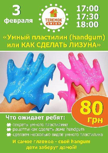 Как сделать жвачку для рук в домашних условиях без клея и тетрабората